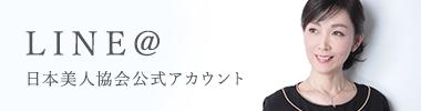 LINE@ 日本美人協会公式アカウント