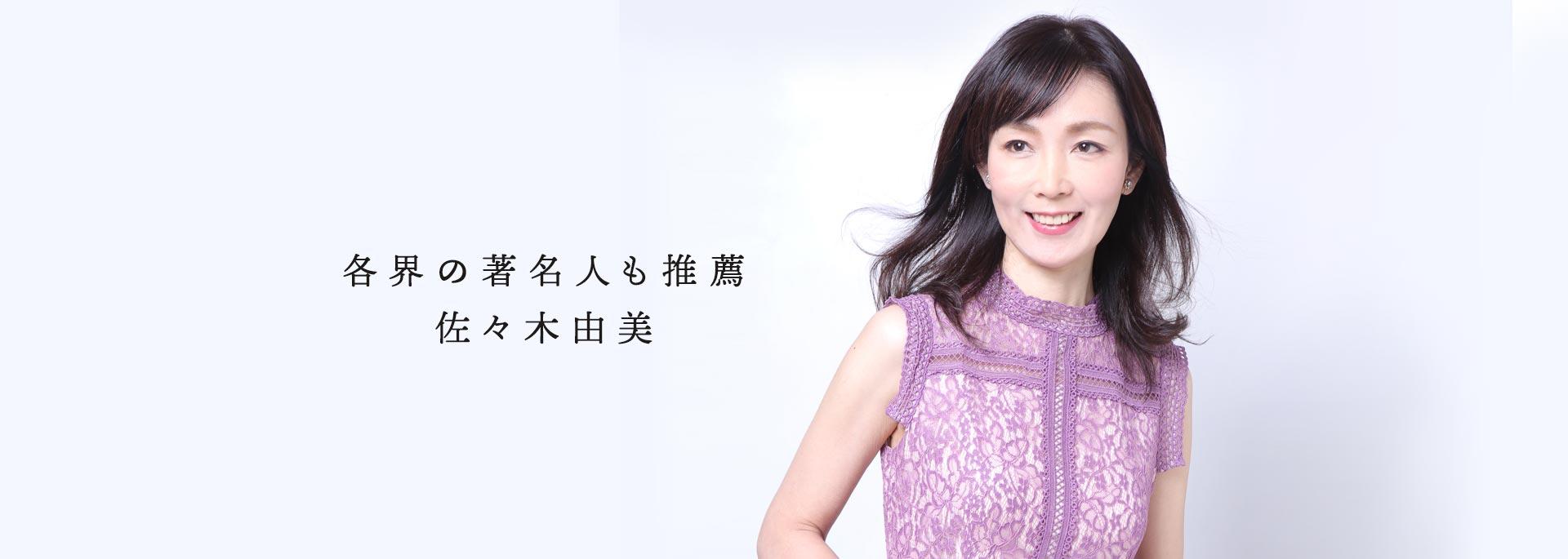 各界の著名人も推薦 小顔美スタイリスト 佐々木由美